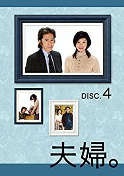中古 夫婦 DVD 実物 商品追加値下げ在庫復活 Vol.4