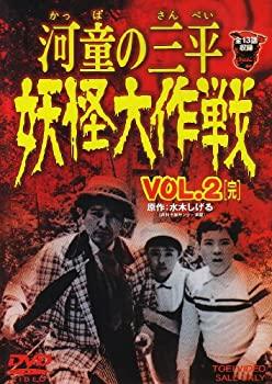 中古 河童の三平 期間限定お試し価格 妖怪大作戦 VOL.2〈完〉 NEW DVD