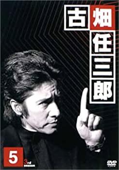 買取 中古 古畑任三郎 3rd DVD 5 season セットアップ