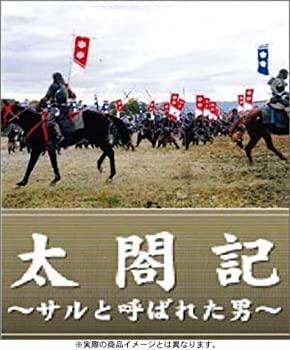 中古 太閤記~サルと呼ばれた男~ 大注目 出群 DVD