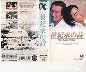 中古 世紀末の詩~The 大特価!! Last VHS 春の新作 Song~ VOL.2
