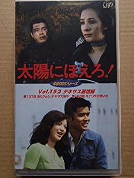 値頃 【】太陽にほえろ! 4800シリーズ VOL.152「テキサス慕情編」 [VHS], on-device 9ec4f3d4