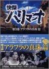 中古 激安格安割引情報満載 快傑ハリマオ DVD-BOX 第三部 定番キャンバス アラフラの真珠篇