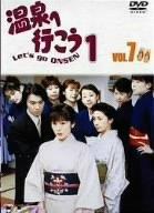 中古 愛の劇場 価格 交渉 送料無料 温泉へ行こう DVD 驚きの値段 Vol.7