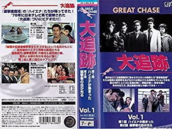 独特の上品 【】大追跡 VOL.1 [VHS], イミズグン 532a6eca