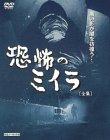 中古 高品質 恐怖のミイラ DVD 全集〈完全ノーカット版〉 送料無料(一部地域を除く)
