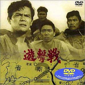 中古 遊撃戦 卸売り DVD 新品 VOL.2