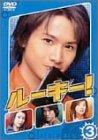 【オープニング大セール】 【】ルーキー! 第3巻 [DVD], カバンとサイフのおみせ 09af1e12