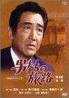 SALENEW大人気 中古 男たちの旅路 DVD 第4部-全集- (人気激安)