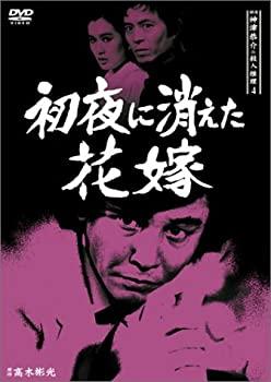 爆買いセール 中古 探偵神津恭介の殺人推理4~初夜に消えた花嫁~ 公式サイト DVD