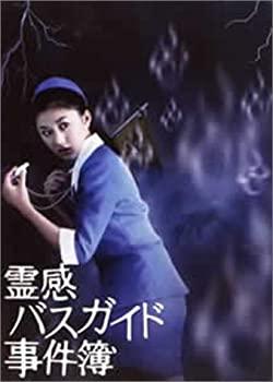 中古 おトク 年間定番 霊感バスガイド事件簿 DVD-BOX