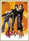 【タイムセール!】 【】俺たちの旅 VOL.10 [DVD], RESIST 8a65c687