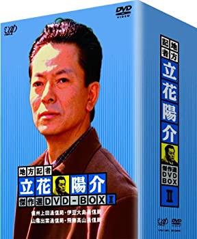 【2018最新作】 【】地方記者・立花陽介 傑作選 DVD-BOX II, ナナカイムラ e9d1fa35