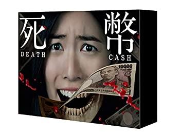 送料0円 アウトレットセール 特集 中古 死幣ーDEATH DVD-BOX CASHー