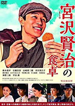 中古 最安値 連続ドラマW 贈答品 DVD-BOX 宮沢賢治の食卓