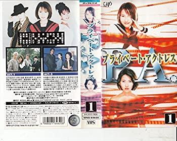 中古 新品未使用正規品 送料無料激安祭 P.A.~プライベート アクトレス~ VOL.1 VHS
