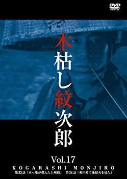 【中古】木枯し紋次郎(17) [DVD]