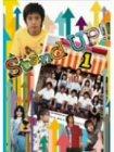 中古 Stand UP 1 DVD ギフト プレゼント ご褒美 購入