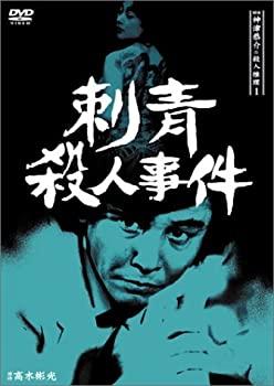 【中古】探偵神津恭介の殺人推理1~刺青殺人事件~ [DVD]