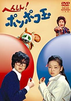 円高還元 【】へんしん [DVD]!ポンポコ玉 [DVD], 関市:2020e0ce --- amgaclub.amga-dusch.ru