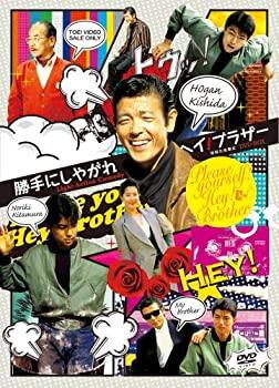 中古 勝手にしやがれヘイ ブラザー 宅送 [正規販売店] DVD-BOX