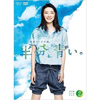 【中古】連続テレビ小説 半分、青い。 完全版 DVD BOX2