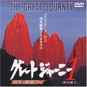 好評 【】グレートジャーニー(1) [DVD], ツクイマチ b8dd0368