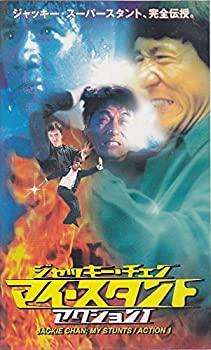 【期間限定お試し価格】 【】ジャッキー・チェン マイ・スタント ACTION.1 [VHS], 池田屋 31a5ccc6