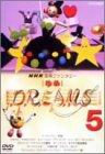 <title>爆買いセール 中古 NHK音楽ファンタジーゆめ 5 DVD</title>