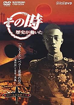 中古 NHK タイムセール その時歴史が動いた ラストエンペラー最後の日 ~ 満州国 と皇帝 日中 太平洋戦争編 溥儀~ 高品質 DVD