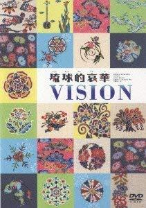 中古 日本 琉球的哀華 DVD VISION 評価