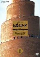 SALE開催中 中古 NHK特集 シルクロード デジタルリマスター版 Vol.10 第2部 ストア DVD ローマへの道