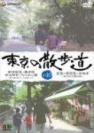 <title>中古 東京の散歩道 卓抜 VOL.10 DVD</title>