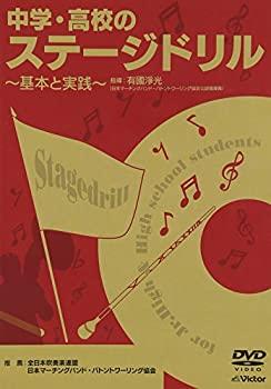 中古 中学 高校のステージドリル 基本と実践 送料無料 新品 DVD 半額