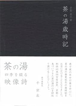 中古 京都表千家 買い取り DVD お得クーポン発行中 茶の湯歳時記