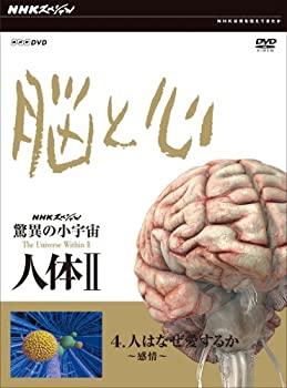2020春大特価セール! 【】NHKスペシャル 驚異の小宇宙 人体II 脳と心 第4集 人はなぜ愛するか~感情~ [DVD], mono-b 3b508e48
