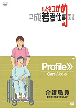 中古 ◇限定Special Price あしたをつかめ 平成若者仕事図鑑 ついに再販開始 DVD お年寄りの力を引き出したい 介護職員