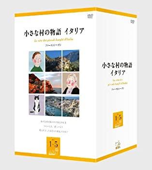 2020春大特価セール! 【】小さな村の物語 イタリア [DVD] イタリア ファーストシーズンBOX [DVD], プロコスメ:cd2d5d44 --- cpps.dyndns.info