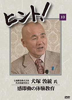 中古 HiNT ふるさと割 ヒント 10 予約販売品 DVD 感即動の体験教育 七福醸造株式会社