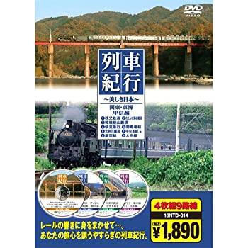 中古 列車紀行 関東 期間限定で特別価格 DVD4枚組 時間指定不可 東海甲信越 18NTD-014