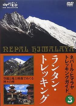 中古 ネパール 絶品 ヒマラヤトレッキングガイド3 トレッキング~世界で最も美しい谷を歩く~ 驚きの値段 DVD ランタン