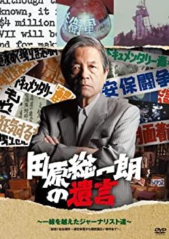 中古 今季も再入荷 田原総一朗の遺言 ~一線を越えたジャーナリスト達~ 定番 DVD
