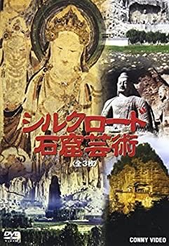 セール価格 中古 シルクロード石窟芸術 全3枚組 バーゲンセール DVD スリムパック