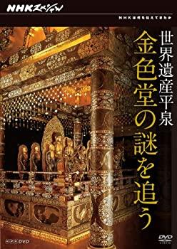 中古 爆売りセール開催中 NHKスペシャル 世界遺産 金色堂の謎を追う 平泉 男女兼用 Blu-ray