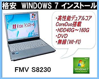 【限定製作】 【 1.66G 富士通S8230】ノートパソコン 互換OFFICE インストール 富士通S8230 メモリ2.0G WINDWOS7 デュアルコアCoreDuo 1.66G 使いやすい軽量13インチ薄型 DVD鑑賞 メモリ2.0G, ユーロ物置ショップ イープラン:25be281d --- greencard.progsite.com
