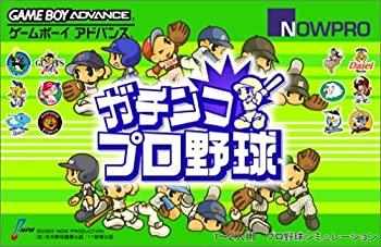 【中古】ガチンコプロ野球 (Game Boy Advance)