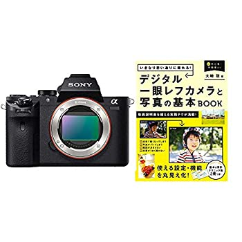 中古 ソニー SONY フルサイズミラーレス一眼 完売 α7RM2 ILCE-7RM2 +いきなり思い通りに撮れる ボディ 新色 デジタル一眼レフカメラと写真の基本BOOK