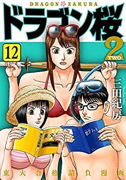 中古 サービス 2020新作 ドラゴン桜2 1-12巻セット コミック