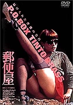 中古 郵便屋〈ノーカット完全版〉 スーパーSALE セール期間限定 交換無料 DVD