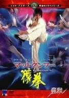 新作人気モデル マッドクンフー 猿拳 [DVD], イル テライオ 79cda854